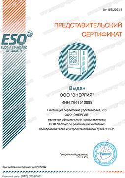 Сертификат ЭЛКОМ ESQ