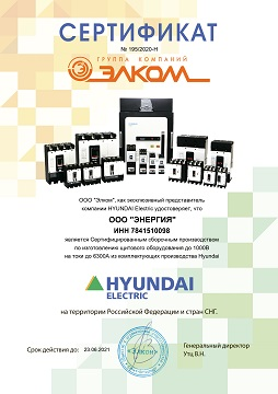 Сертификат ЭЛКОМ HYUNDAI