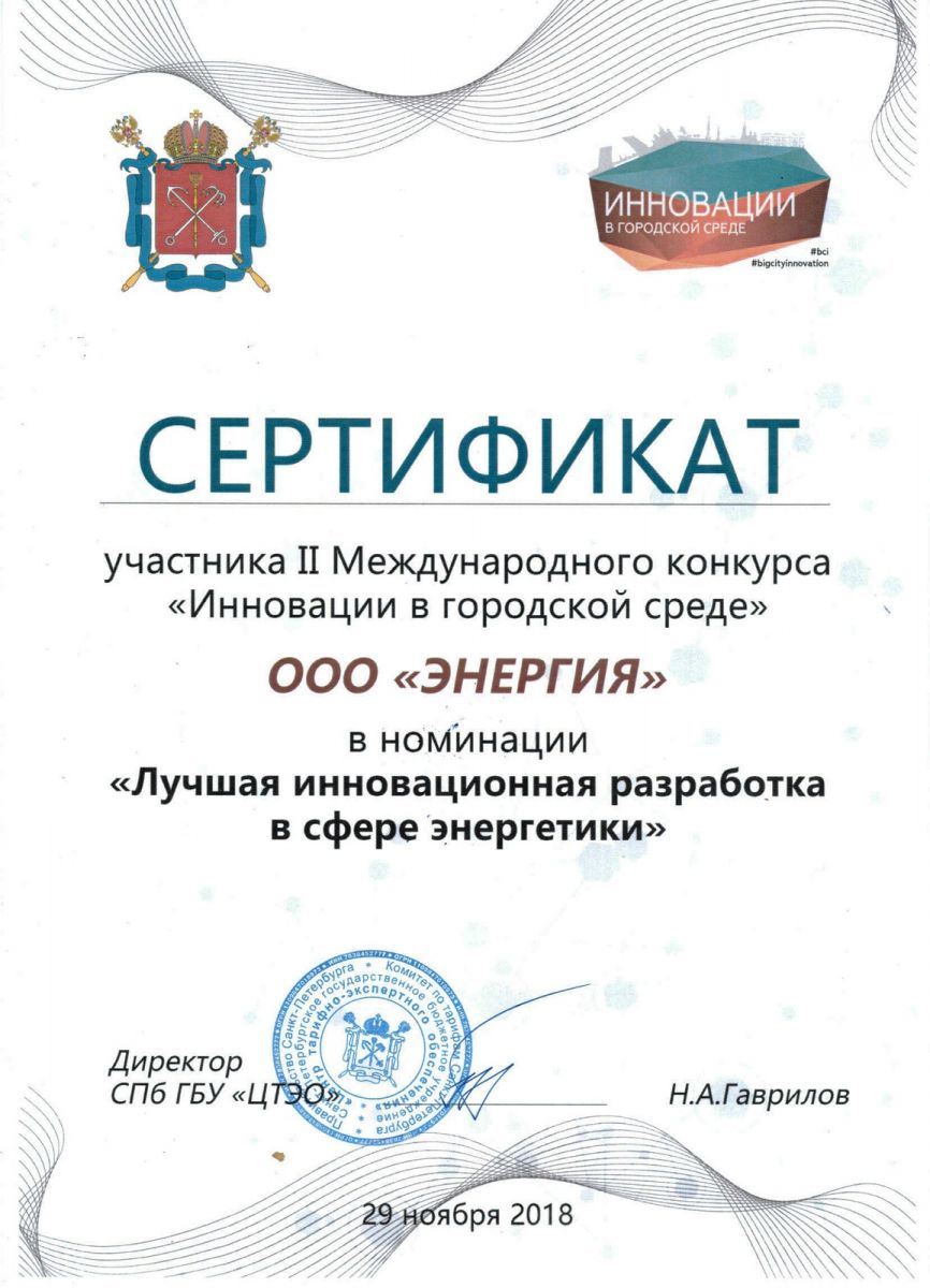 Сертификат ИННОВАЦИИ В ГОРОДСКОЙ СРЕДЕ