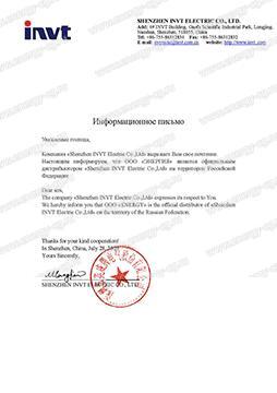 Сертификат INVT